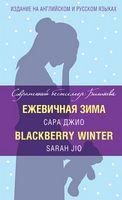 Ежевичная зима = Blackberry Winter. Покет