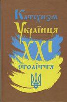 Катехизм Українця ХХІ століття