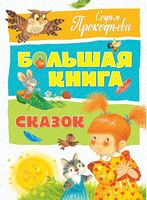 Большая книга сказок. Прокофьева С.