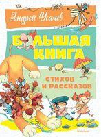 Большая книга стихов и рассказов. Усачев А. А.