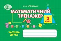 Математичний тренажер. Навчальний посібник для учнів 2 класу з математики : у двох частинах. 2 ч. Оляницька Л.В.