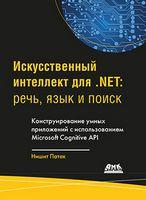 Искусственный интеллект .NET. Речь, язык и поиск