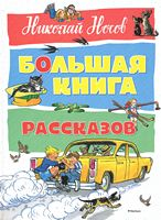 Большая книга рассказов. Носов Н.Н.