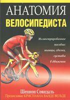 Анатомія велосипедиста
