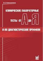 Клінічні лабораторні тести від А до Я і їх діагностичні профілі. Довідковий посібник. изд.5