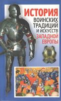 Історія військових традицій і мистецтв Західної Європи