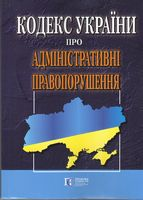 Кодекс України про адміністративні правопорушення. Станом 21 Січня 2019 року.