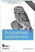 Регулярные выражения, 3-е издание