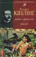 Книга джунглiв. Поезії