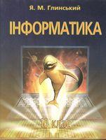 Інформатика. 10-клас. Навчальний посібник