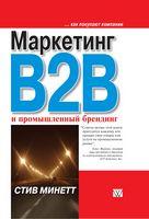 Маркетинг B2B и промышленный брендинг