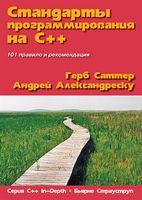 """Стандарты программирования на С++. Серия """"C++ In-Depth"""""""