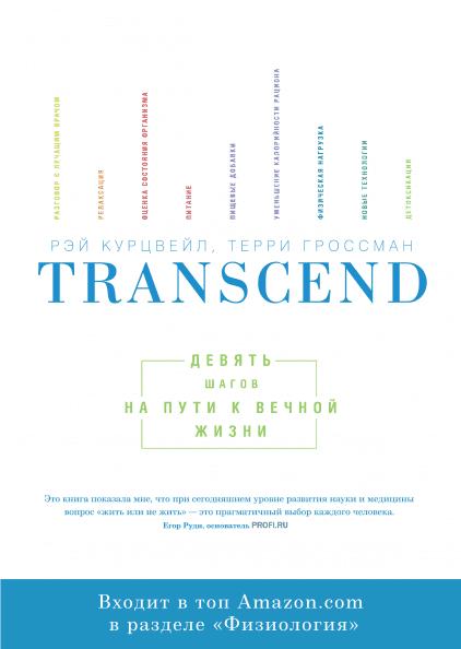 Transcend. Девять шагов на пути к вечной жизни. 5-е изд.