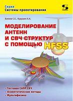 Моделювання антен і СВЧ структур з допомогою HFSS