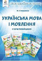 Українська мова і мовлення в початковій школі. Методичний посібник для вчителя