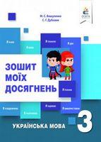 Українська мова. Зошит моїх досягнень. 3 кл.