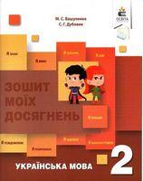 Українська мова. Зошит моїх досягнень. 2 кл.