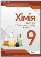 Хімія, 9 кл. Зошит для лабораторних дослідів та практичних робіт Нова програма.Новинка!