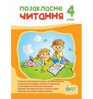 Позакласне читання, 4 кл.  (НОВА ПРОГРАМА)