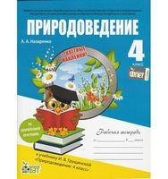 РЗ Природоведение 4 кл к учебнику Грущинской И.В.с наклейками.Новинка!