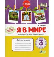 РЗ Я в мире 3 кл. к учебнику Бибик Н.Н. с наклейками .Новинка!