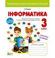 РЗ Інформатика 3 кл. до підручника Ломаковської Г.В. із наліпками.Новинка!