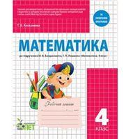 РЗ Математика 4кл. до підручника Богдановича М.В.