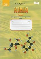 Хімія, 9кл. Зошит для практичних  і контрольних робіт
