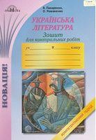 Українська література.Зошит для контрольних робіт, 9кл.Компетентнісний підхід.