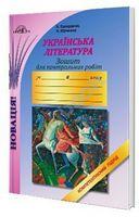 Українська література.Зошит для контрольних робіт, 8кл.Компетентнісний підхід.