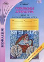 Українська література.Зошит для контрольних робіт, 7кл.Компетентнісний підхід.