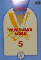 Укр. мова, 5 кл. Кн. для вчителя