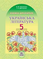 Укр. літ-ра, 5 кл. Кн. для вчителя.
