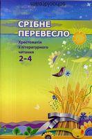 Срібне перевесло. Хрест.з літературного читання для 2 - 4 класів ЗНЗ - 2015