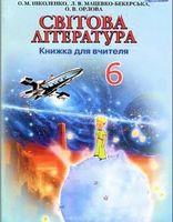 Світова література, 6 кл. Книга для вчителя