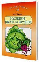Рослини: овочі та фрукти. Навч.посіб. для дітей дошк.віку