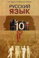 Російська мова, 10 кл.  (рос)