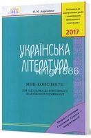 ЗНО. 2018  Укр. література. Міні-конспекти