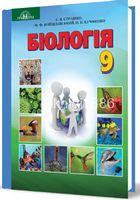 Біологія, 9 кл.