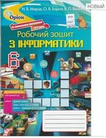 Інформатика, 6кл. Робочий зошит