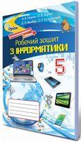 Інформатика, 5 кл. Робочий зошит