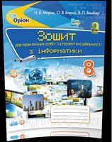Інформатика, 8 кл. Зошит для практичних робіт та проектної діяльності