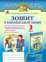 Зошит з української мови.  3кл.(дш з рос. мов.навч.)