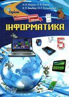 Інформатика. Підручник для 5 класу 2016