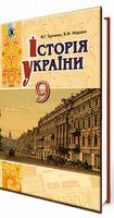 Історія України, 9 кл. Підручник