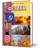 Сиротюк В. Д.   Фізика, 8 кл., Підручник