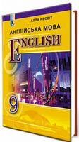 Англійська мова, 9 кл. Підручник (9-й рік навчання)