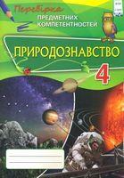 Природознавство ППК , 4 кл. Збірник завдань для оцінювання навчальних досягнень