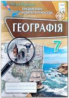 Географія ППК, 7 кл. Збірник завдань для оцінювання навчальних досягнень.