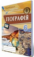 Географія ППК, 6 кл. Збірник завдань для оцінювання навчальних досягнень.